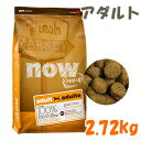 ナウフレッシュ グレインフリー アダルト 2.72kg/5000円以上で送料無料//犬 フード/穀類不使用/