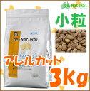 be-NatuRal(ビィナチュラル) アレルカット 小粒 3kg/ビーナチュラル//送料無料/