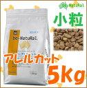 be-NatuRal(ビィナチュラル) アレルカット 小粒 5kg/ビーナチュラル//送料無料/
