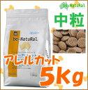 be-NatuRal(ビィナチュラル) アレルカット 中粒 5kg/ビーナチュラル//送料無料/