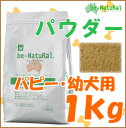 be-NatuRal(ビィナチュラル) パピー パウダータイプ 1kg/ビーナチュラル//5000円以上で送料無料/