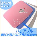 [sale ★ SALE] antibacterial; get cold, and get cold; board M barrier blue [Pez route] [free shipping in 3,000 yen or more] 10P23may13 [_ tomorrow for comfort]