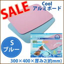 [challenging Rakuten low!] Sale  SALE  Pez route ice aluminum board antibacterial S blue [free shipping in 3,000 yen or more] [_ tomorrow for comfort]