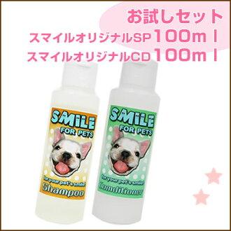 試著不銹鋼交易 / 微笑原始的洗髮水 100 毫升 & 護髮素 100ml 套 / 狗洗髮水護髮素和超過 5000 日元 / 通訊 / 為寵物洗髮香波 / 寵物香波 / 狗