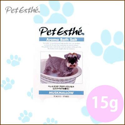 ペットエステ アロマバスソルト ムスクマロウの香り 15g/5000円以上で送料無料/m/犬 入浴剤/