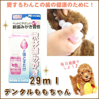 Pet-friendly liquid hamigaki dental Momo-Chan 29 ml / 5000 yen or more in / for _ /
