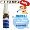 It is 10P23may13 29.6 ml (dog and cat use) of Reba three (LEBA) [free shipping] [for a packageless direct import sale ★ SALE]