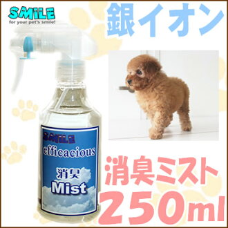 微笑原始除臭劑霧 250 毫升 / 狗除臭噴霧微笑原用超過 5000 日元 / 通信 / 寵物除臭噴霧劑和寵物除臭噴霧劑 / 狗除臭噴霧劑