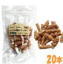 プチフード ささみ巻きクッキー 20本/5000円以上で送料無料/国産/犬用 おやつ/犬 おやつ/