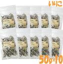 プチフード いりこ 50g×10袋セット/5000円以上で送料無料/手作りおやつ/