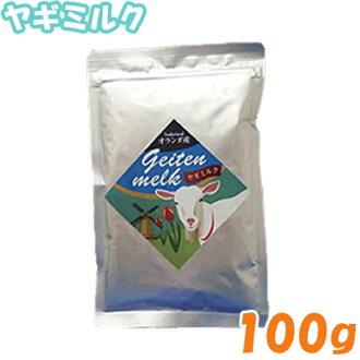 / 狗牛奶 / 羊奶在牛奶 nameraka 荷蘭生產山羊奶 (全脂奶粉牛奶) 100 g/5000 日元或更多