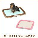ボンビしつけるトレー フレームタイプ M(ワイド) ピンク ブラウン/5000円以上で送料無料/