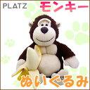 プラッツ/PLATZ バナナ DE モンキー/5000円以上で送料無料/あす楽 対応//犬 おもちゃ/ぬいぐるみ/