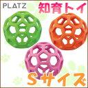 プラッツ/PLATZ ホーリーローラーボール Sサイズ/5000円以上で送料無料/犬 おもちゃ/犬 知育/