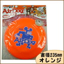 エアドッグ/フリスビー・ディスク235 オレンジスーパーキャット/5000円以上で送料無料/