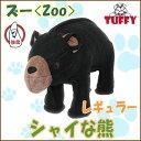 タフィ/TUFFY ズー シャイな熊 レギュラー/送料無料/あす楽対応/犬/おもちゃ/犬用 おもちゃ/ぬいぐるみ