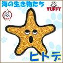 タフィ/TUFFY 海の生き物たち ヒトデ/5000円以上で送料無料/あす楽対応/犬/おもちゃ/犬用 おもちゃ/ぬいぐるみ