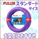 プラー/PULLER スタンダード 中・大型犬用/5000円以上で送料無料/10P06Aug16/犬 おもちゃ/犬用 おもちゃ/ペット おもちゃ/投げる/ひっぱる/トレーニング/