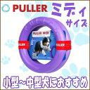 プラー ミディ 小・中型犬用/5000円以上で送料無料/犬 おもちゃ/犬用 おもちゃ/犬 散歩 トレーニング/