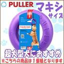 プラー マキシ 5000円以上で送料無料 犬 おもちゃ トレーニング