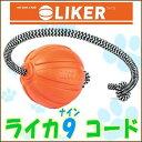 ライカ ナイン コード/5000円以上で送料無料/犬 おもちゃ/犬用 おもちゃ/ペット 犬/ボール