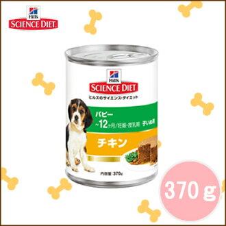 小山科學飲食為 /Hill 的科學飲食小狗罐頭雞子inu / 370 g / ¥ 5000 或更多 / / 寵物罐頭 / 寵物罐頭 / 狗罐頭寵物罐頭狗罐頭