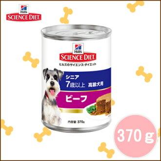 供/狗罐頭/狗使用用供Hills科學减肥罐頭牛肉上級/高齡狗使用的370g超过/5000日圆的罐頭/狗食物/