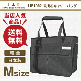 Carry bag denim black washable LIP1002