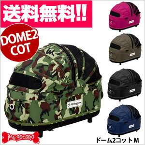 Air Buggy for Dog DOME2COT エアバギーフォードッグ ドーム2コットM 小型犬 中型犬 多頭飼 エアバギー ペット カート キャリーバッグ キャリーケース 犬 ドッグ グッズ 【送料無料】エアバギー ペット カート キャリーバッグ初代ドームコットをさらに便利に改良したDOME2コット。【ドッグ 犬グッズ 雑貨 プードル】