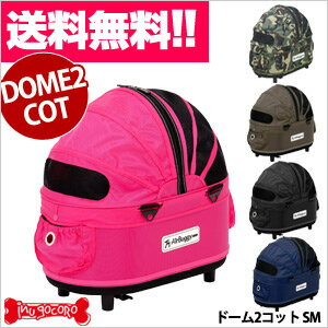 Air Buggy for Dog DOME2COT エアバギーフォードッグ ドーム2コットSM 小型犬 中型犬 多頭飼 エアバギー/ペット カート/ キャリーバッグ /キャリーケース/犬用カート 【送料無料】エアバギー ペット カート キャリーバッグ初代ドームコットをさらに便利に改良したDOME2コット。【ドッグ 犬グッズ 雑貨 プードル】