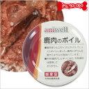 アニウェル 鹿肉のボイル 85g 犬 ドッグ フード 缶詰 鹿肉 ミネラル ボイル オールステージ ウェットフード グッズ