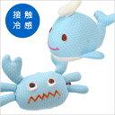 PeePeeiceTOY ひえひえカニ&クジラ 接触冷感素材(4023) 犬/ドッグ/フェレット/ペット/おもちゃ/ぬいぐるみ/玩具/音鳴り/接触冷感/夏用/クール/ひんやり