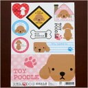 To one REAL DOG cord a walk seal toy poodle [poodle / miscellaneous goods / seal / sticker / stationery / goods / dog / dog]