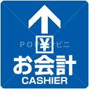 誘導系サイン お会計 H290×W290 フロアステッカー シール フロア 床 壁 ピクトサイン ピクトマーク