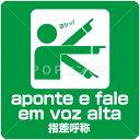 【平滑面用】一般系サイン 指差呼称(ポルトガル語) H150×W150 フロアステッカー シール フロア 床 壁 ピクトサイン ピクトマーク