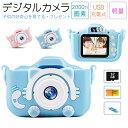 2020最新 子供用 デジタルカメラ 子供用カメラ トイカメラ キッズ ビデオ