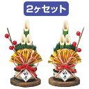 バリューミニ門松飾りセット(2個1セット)...