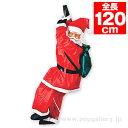 ニュー90cmノーマルクライミングサンタ|クリスマス装飾(Xmas吊り装飾用)