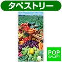 食材タペストリー|野菜(防炎加工)H180×W90cm