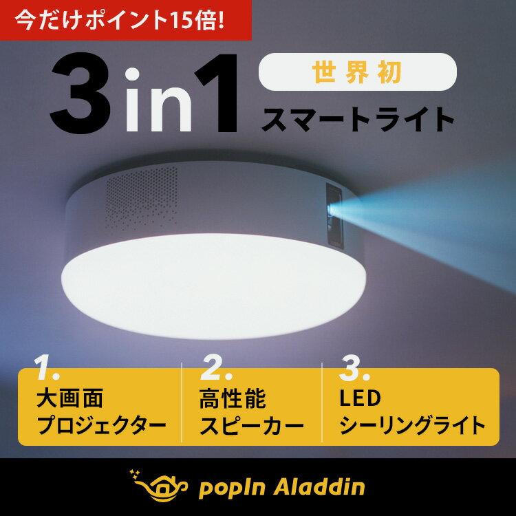 popIn Aladdin ポップインアラジン PA18U02VN [プロジェクター・スピーカー内蔵シーリングライト] (白)