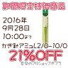 【期間限定特価商品】クロバー かぎ針アミュレ 2-10号【21%OFF】