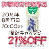【期間限定特価商品】クロバー 棒針キャップS【21%OFF】