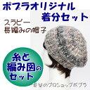 【スキー】【着分パック】長編みの帽子【春夏】【初心者】【編み図付】【編み物キット】