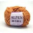 【極太】アルペン・純毛極太(10玉入り) 【袋販売】【ウール】【毛糸】