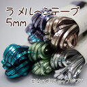 【超極太】メルヘンアート ラメルヘンテープ5.0MM幅30M【塩化ビニール】