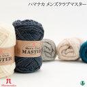 【極太】ハマナカ メンズクラブマスター 色番56〜74【ウール】【毛糸】