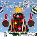 【あみぐるみ】ダイヤ毛糸 D1705クリスマスツリー&ボール...