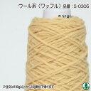 【極太】AVRIL ワッフル 10g【毛・メリノ】【取寄商品】【毛糸】【編み物】