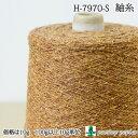 毛糸 合細 アヴリル毛糸 H-7970-S 紬糸 10g 10g 絹 シルク