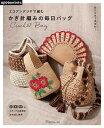 編物本 日本ヴォーグ社 NV72042 かぎ針編みの毎日バッグ 1冊 春夏小物【取寄商品】